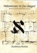 Hebreeuws in zes dagen